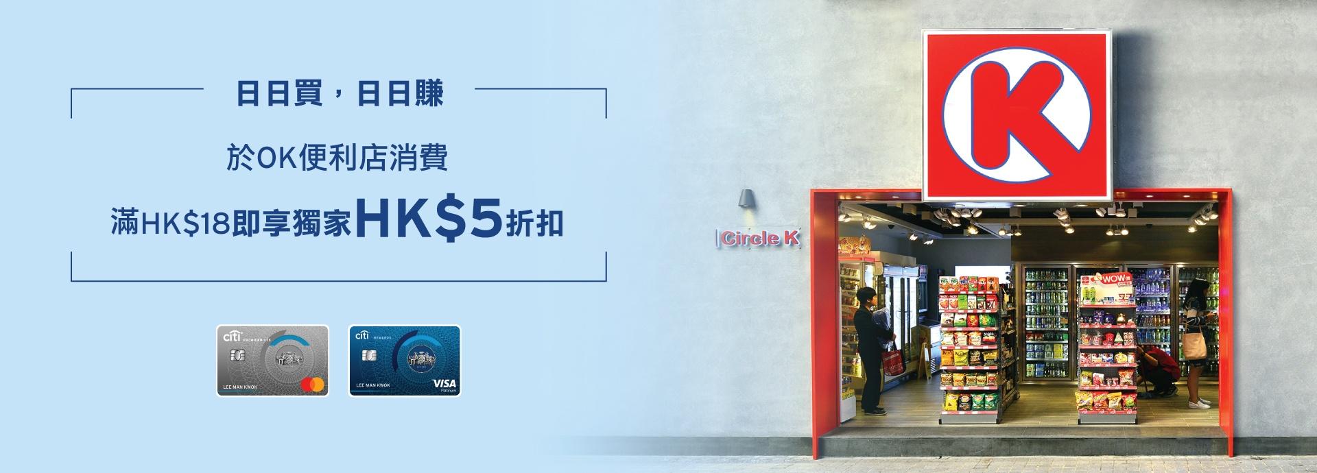 Citibank最新優惠-- 用Citi信用卡綁定Apple Pay/Google Pay/Samsung Pay及感應式付款有優惠