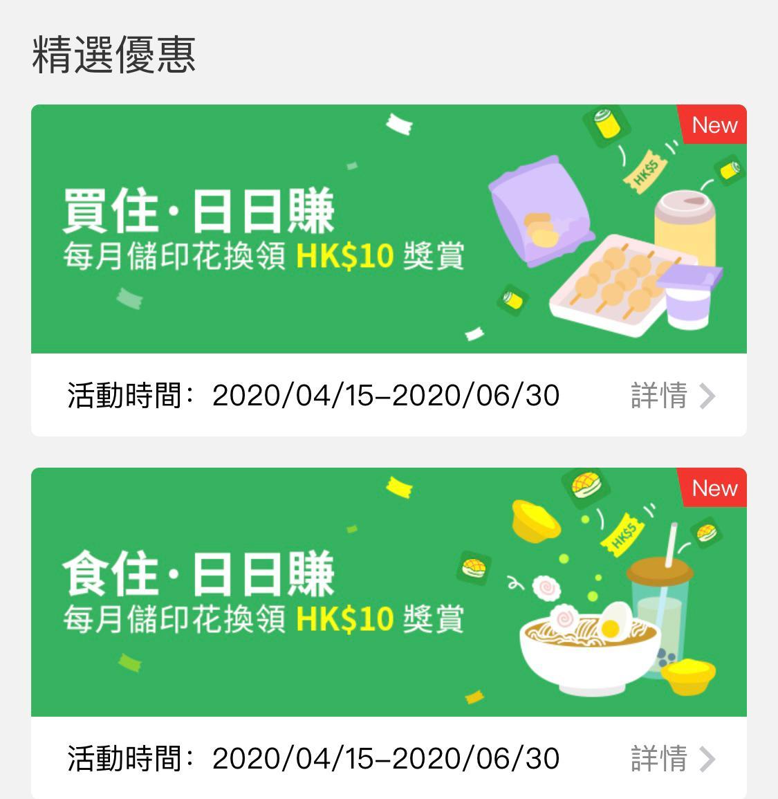 WeChat Paye買住日日賺,Chat Pay食住日日賺